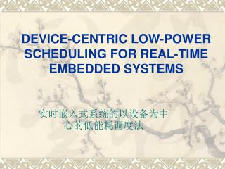 DEVICE-CENTRIC LOW-POWER SCHEDULING FOR REAL-TIME EMBEDDED SYSTEMS