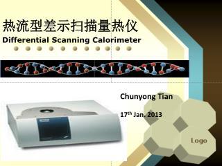 热流型差 示扫描量热仪