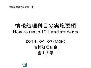 情報処理科目の実施要領 How to teach ICT and students