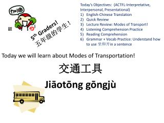 Today we will learn about Modes of Transportation! 交 通 工 具 Jiāotōng gōngjù