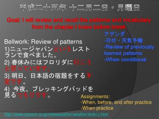 Bellwork : Review of patterns 1) ニュージャパン という レストランで食べました。 2)  春休みにはフロリダに 行こうと思っています。