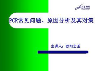 PCR 常见问题、原因分析及其对策