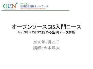 オープンソー ス GIS 入門コース PostGIS + QGIS で始める空間データ解析