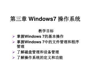 第三章  Windows7  操作系统