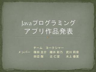 Java プログラミング アプリ作品発表