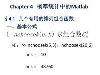 §4.1 几 个有用的排列组合函数