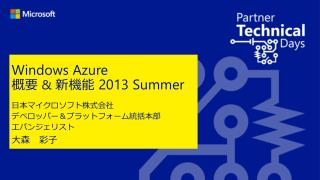 Windows Azure 概要  &  新機能  2013 Summer