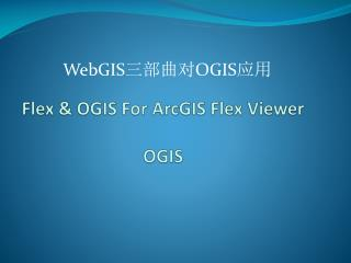 Flex & OGIS For ArcGIS Flex  Viewer OGIS