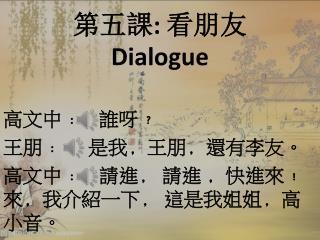 第五課 :  看朋友 Dialogue
