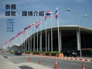 泰國 國歌、國情介紹