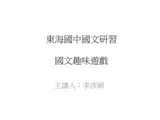 東海國中國文研習 國文趣味遊戲