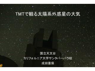 TMT で観る太陽系外惑星の大気
