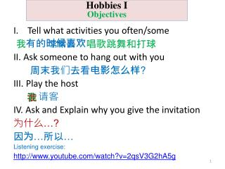Tell what activities you often/some 我           唱歌跳舞和打球 II. Ask someone to hang out with you