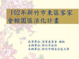 102 年新竹市東區客家會館園區活化計畫
