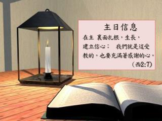 主日信息  在主 裏面扎根,生長, 建立信心; 我們就是這受 教的。也要充滿著感謝的心。 ( 西 2:7)