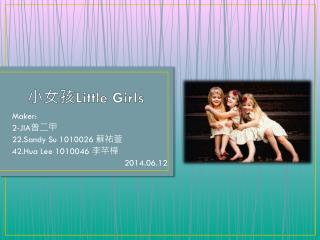 小 女孩 L ittle Girls