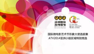 """塑造 深圳国际微电影艺术节国际性、专业性、创新性、开放性的良好形象 , 彰 顯美 麗愛心兼富有才華的新女性 形象 , 打造""""影视合一""""的 全新 国际选美盛事 。"""