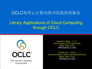 OCLC 使用云计算向图书馆提供的服务 Library Applications of Cloud Computing  through OCLC