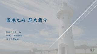 國境之南 - 屏東簡介
