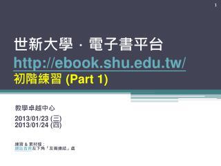 世新大學.電子書平台 ebook.shu.tw/ 初階練習  (Part 1)