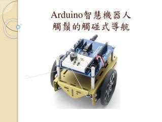 Arduino 智慧機器人 觸鬚的觸碰式導航