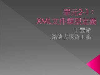 單元 2-1 : XML 文件類型定義
