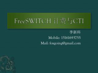FreeSWITCH  计费与 CTI