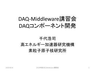 DAQ-Middleware 講習会 DAQ コンポーネント開発