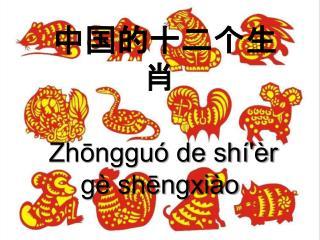 中国的十二个生肖