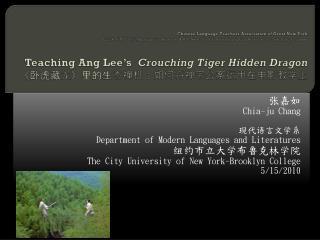 张嘉如  Chia-ju  Chang 现代语言文学系 Department of Modern Languages and Literatures 纽 约市立大学布鲁克林学院
