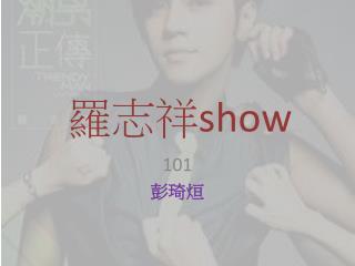 羅志祥 show