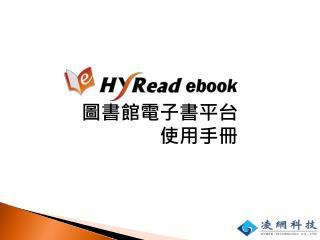 圖書館電子書平台 使用手冊