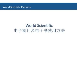 World Scientific 电子期刊及电子书 使用 方法