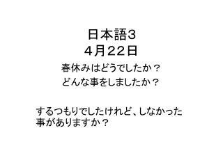 日本語3 4月22日