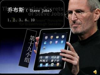 乔布斯 (  Steve Jobs ) 1 、 2 、 3 、 8 、 10