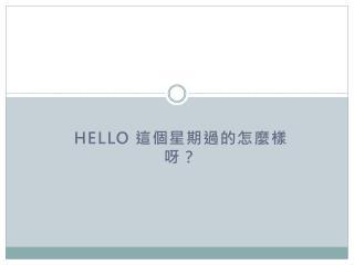 Hello  ???????????