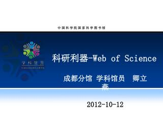 科研 利器 -Web  of S cience