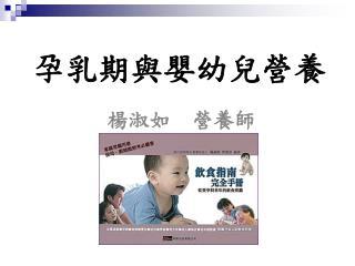 孕乳期與嬰幼兒營養