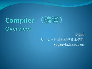 Compiler  ( 编译 ) Overview