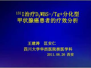 131 I ?? D X WBS-/ Tg + ?? ? ???? ???????