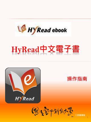 HyRead 中文 電子書