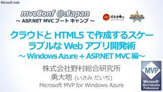 クラウドと  HTML5  で作成するスケー ラブルな  Web  アプリ開発術 ~  Windows Azure + ASP.NET MVC  編~