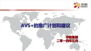 AVS+ 的推广计划和建议