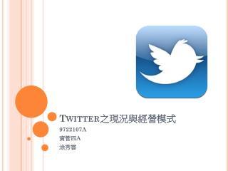 Twitter 之現況與經營模式