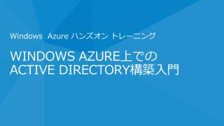 Windows Azure ?? ? Active  Directory ????