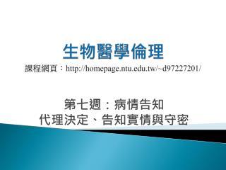 生物醫學倫理 課程網頁: homepage.ntu.tw/~d97227201/