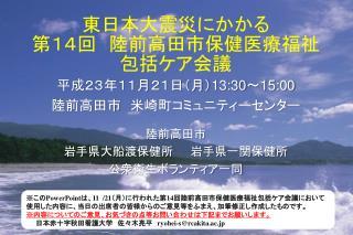 東日本大震災にかかる 第14回 陸前高田市保健医療福祉 包括ケア会議