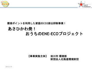 あさひかわ 発!     おうちの Ene -Eco プロジェクト