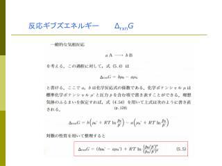 反応ギブズエネルギー      Δ rxn G