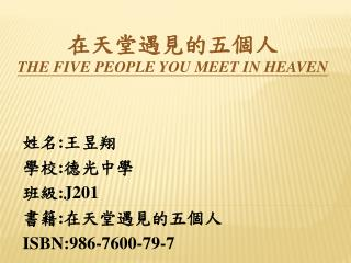 在天堂遇見的五個人 the five people you meet in heaven